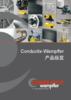 Conductix-Wampfler 产品总览